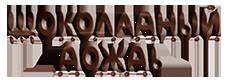 Интернет-магазин шоколадных фигурок